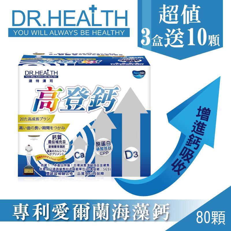 【達特漢司】高登鈣3盒