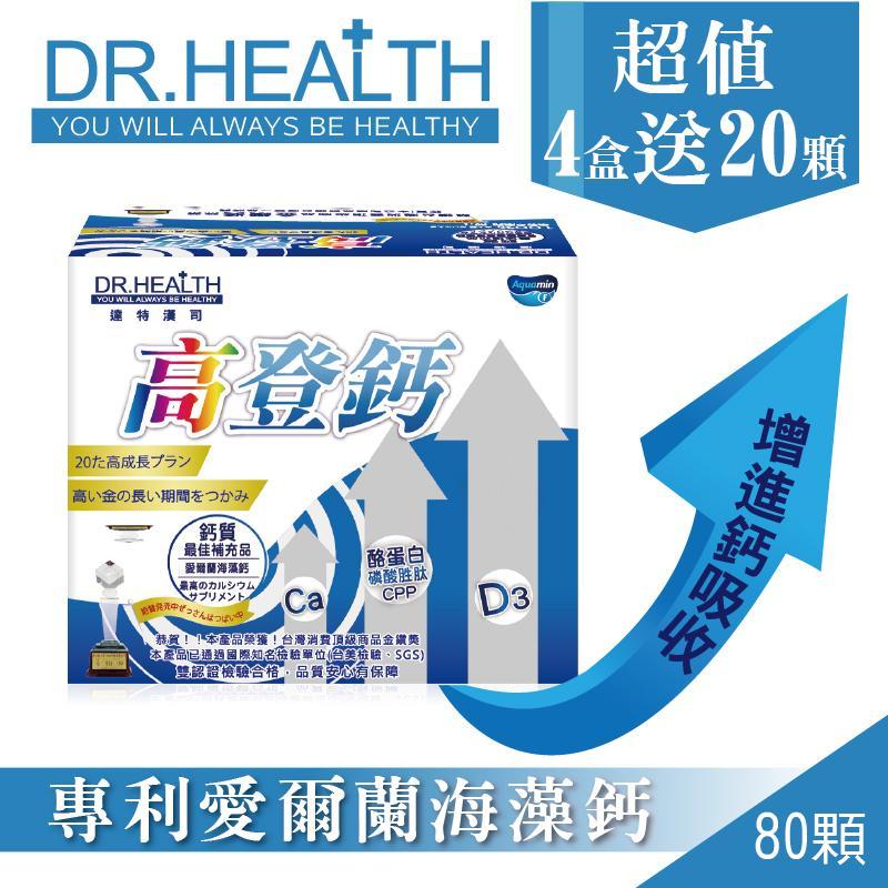 【達特漢司】高登鈣4盒
