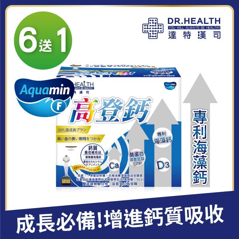 【達特漢司】高登鈣6盒