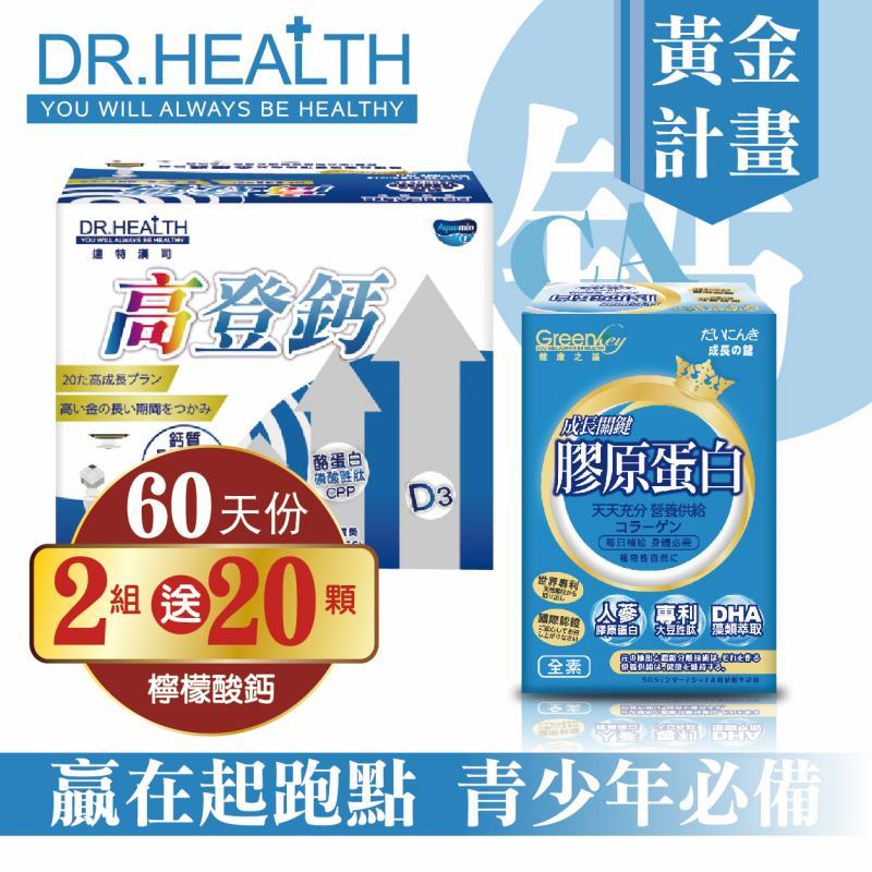 【達特漢司】高登鈣+膠原蛋白_2組