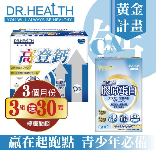 【達特漢司】高登鈣+膠原蛋白_3組