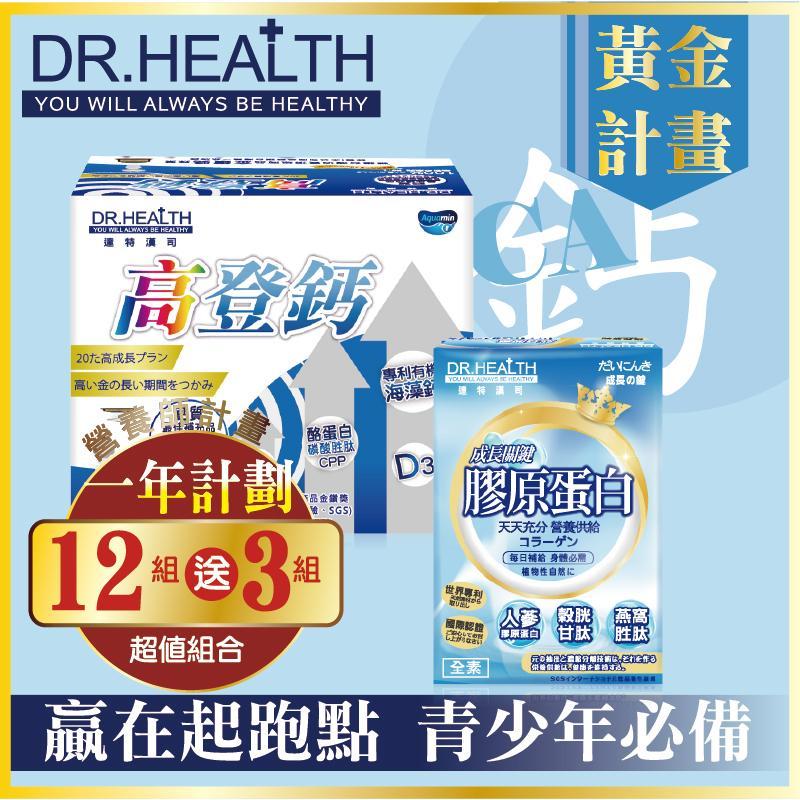 高登鈣+膠原蛋白_12組