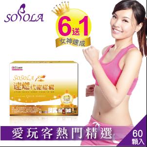 SOSOLA速燃代謝膠囊 6盒