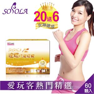 SOSOLA速燃代謝膠囊 20盒