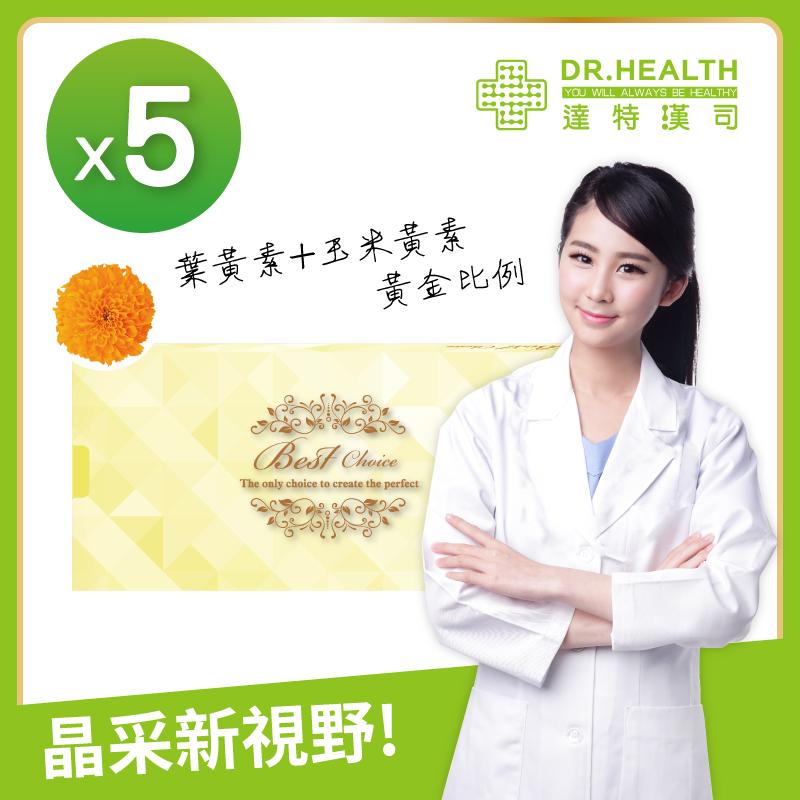 【DR.Health】速視清補養液(5盒)