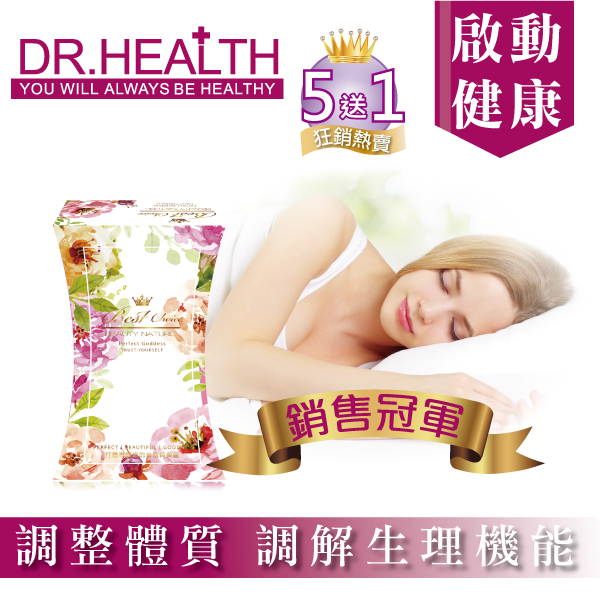【DR.Health】舒眠睡美人(5盒)