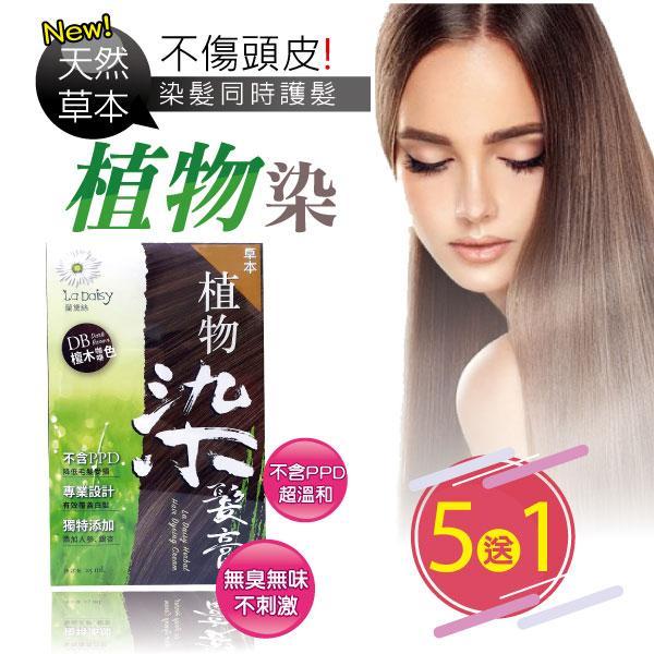 天然草本染髮膏(檀木咖啡色)5盒送1盒
