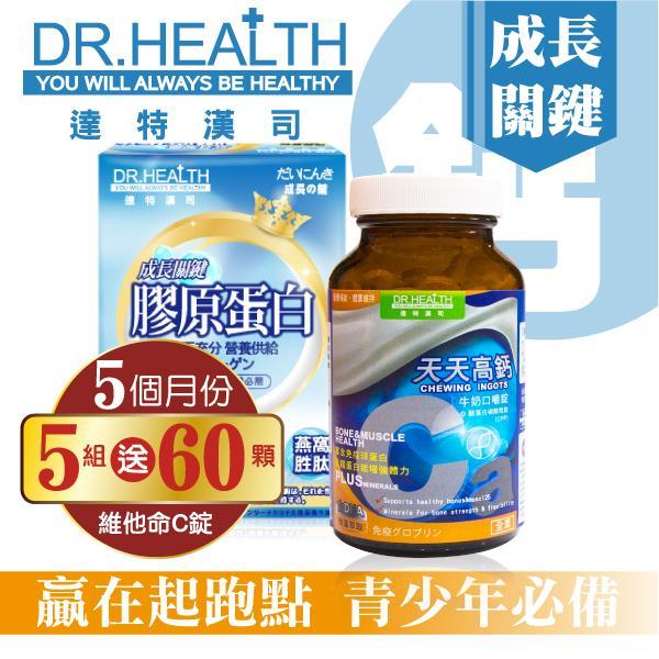 【DR.Health】天天高鈣+膠原蛋白_5組