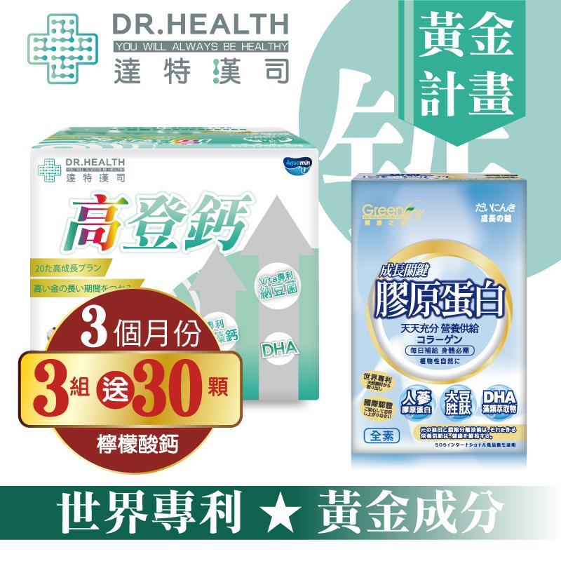 【達特漢司】第三代-高登鈣+膠原蛋白_3組