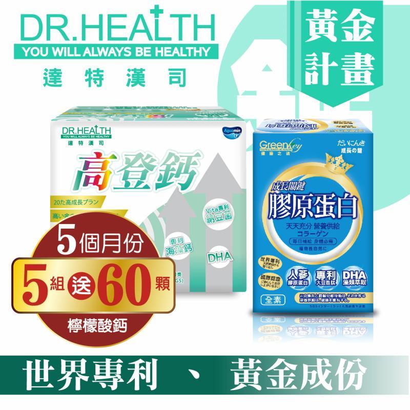【達特漢司】第三代-高登鈣+膠原蛋白_5組