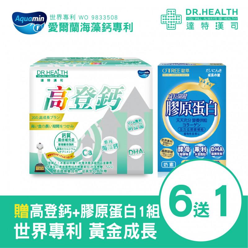 【達特漢司】高登鈣第三代黃金熱銷版+鑽活膠原蛋白 (6組)