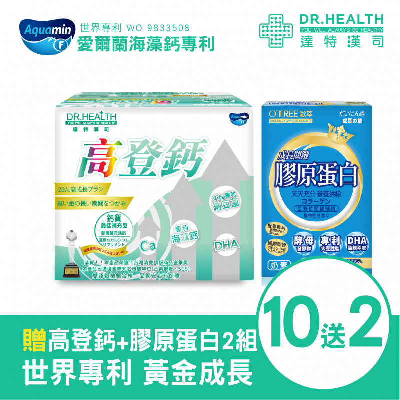 【達特漢司】高登鈣第三代黃金熱銷版+鑽活膠原蛋白 (10組)