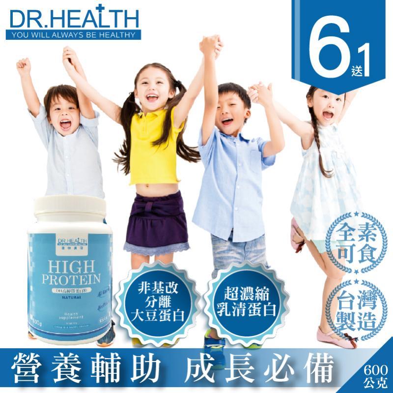 DH高優質蛋白粉(6送1)