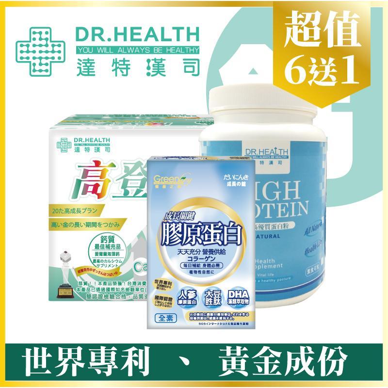 【達特漢司】第三代高登鈣+膠原蛋白+高優質蛋粉_6組