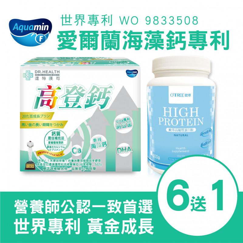 【達特漢司】第三代高登鈣+高優質蛋白粉(6組)