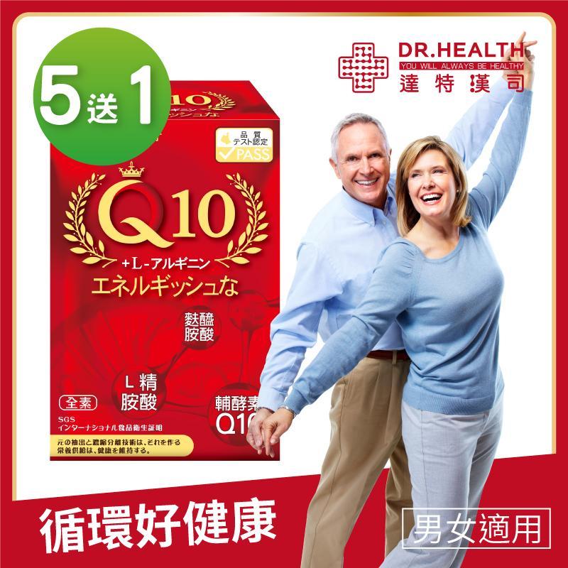 達特漢司-健康8D補精膠囊(5送1)