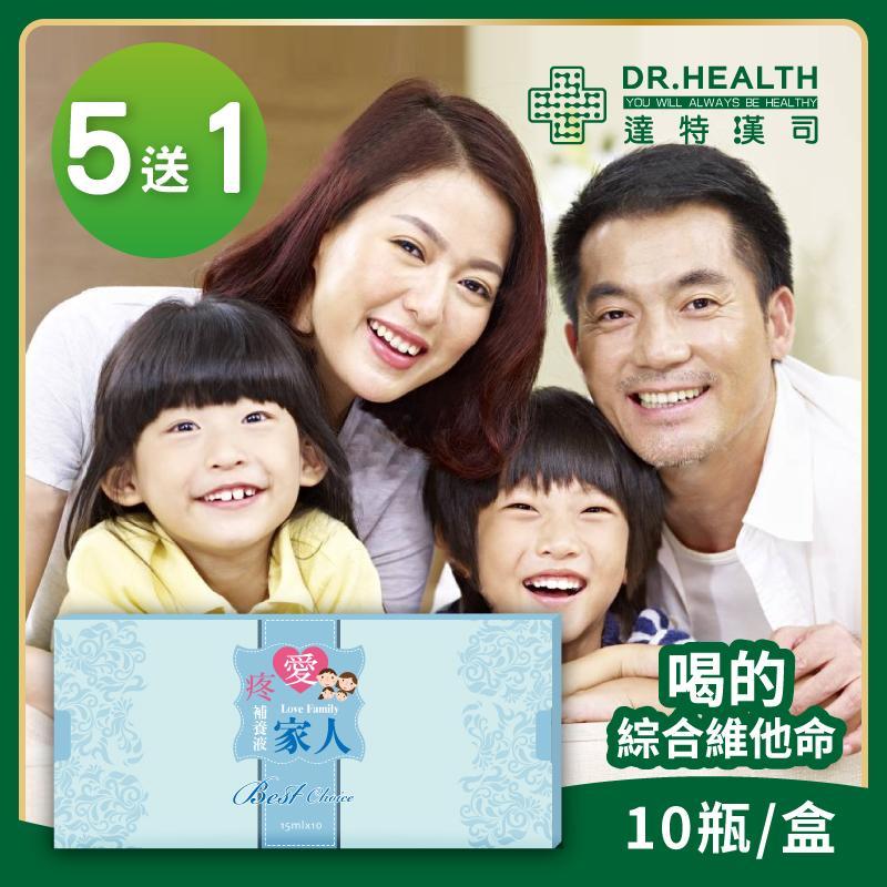 達特漢司-疼愛家人綜合維他命補養液(5送1)