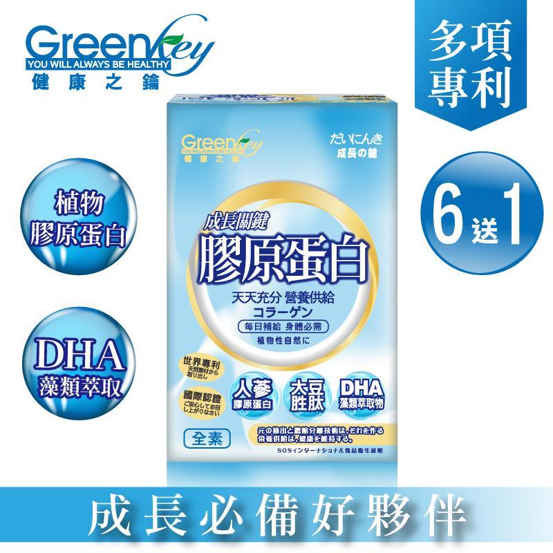 【GreenKey】鑽活膠原蛋白粉6盒