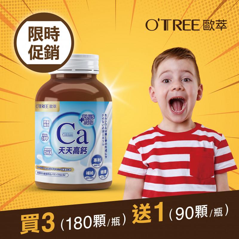 天天高鈣_牛奶口嚼錠(買3送1)